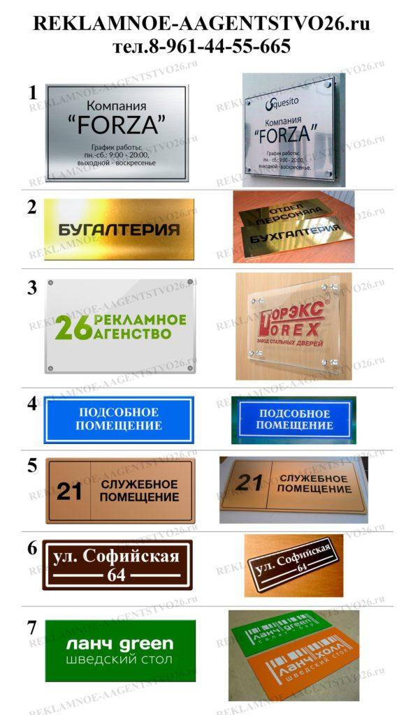 Офисные таблички, варианты