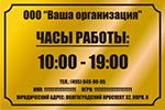 вывеска режим работы в Ставрополе